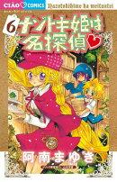 ナゾトキ姫は名探偵 / 6 DVD付特装版