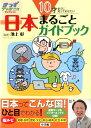 ガイドブック ジャポニカ・セレクション