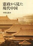 憲政から見た現代中国