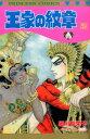 王家の紋章(第59巻) (Princess comics) [ 細川智栄子 ]
