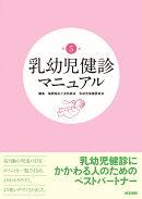 乳幼児健診マニュアル第5版