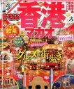 香港マカオmini (まっぷるマガジン)