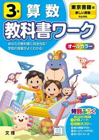 小学教科書ワーク東京書籍版算数3年