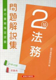 銀行業務検定試験法務2級問題解説集(2021年10月受験用) [ 銀行業務検定協会 ]