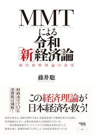 MMTによる令和「新」経済論 現代貨幣理論の真実 [ 藤井聡 ]