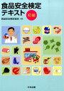食品安全検定テキスト(初級) [ 食品安全検定協会 ]