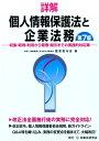 詳解個人情報保護法と企業法務第7版 収集・取得・利用から管理・開示までの実践的対応策 [ 菅原貴与志 ]