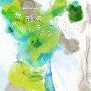 無形のアウトライン[TVアニメ「覇穹 封神演義」新エンディングテーマ] (初回限定盤 CD+DVD)