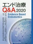 エンド治療Q&A(2020)