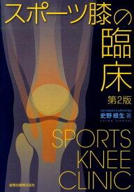 スポーツ膝の臨床第2版 [ 史野根生 ]
