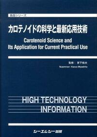 ブックス: カロテノイドの科学と最新応用技術 - 宮下和夫 - 9784781301587 : 本