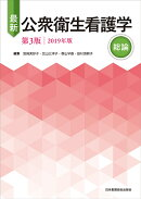 最新公衆衛生看護学総論(2019年版)第3版