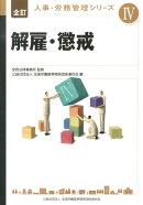 人事・労務管理シリーズ(4)全訂