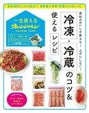 冷凍・冷蔵保存のコツ&使えるレシピ