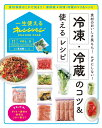 冷凍・冷蔵保存のコツ&使えるレシピ 食材のおいしさ長もち!ムダにしない! (ORANGE PAGE BOOKS 一生使えるオレ…