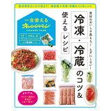 冷凍・冷蔵保存のコツ&使えるレシピ (ORANGE PAGE BOOKS 一生使えるオレンジページ)