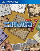 ニコリの数独V珠玉の12パズル