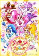 キラキラ☆プリキュアアラモード Blu-ray vol.2【Blu-ray】