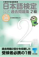【POD】日本語検定 公式 過去問題集 2級 平成30年度版