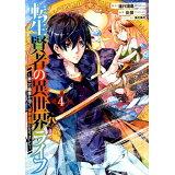 転生賢者の異世界ライフ(4) (ガンガンコミックス UP!)