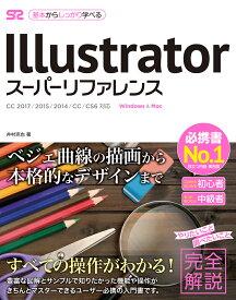 Illustratorスーパーリファレンス [ 井村克也 ]