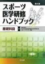 スポーツ医学研修ハンドブック(基礎科目)第2版 [ 日本体育協会 ]