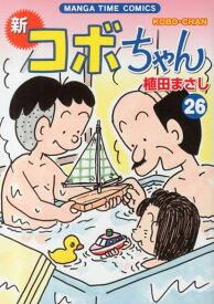 新コボちゃん(26) (まんがタイムコミックス) [ 植田まさし ]