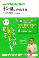 【バーゲン本】料理の新常識事典ーNHKためしてガッテン
