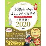 水晶玉子のオリエンタル占星術幸運を呼ぶ365日メッセージつき開運暦(2020)