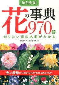 持ち歩き!花の事典970種 知りたい花の名前がわかる [ 金田初代 ]