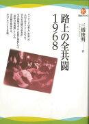 【バーゲン本】路上の全共闘1968