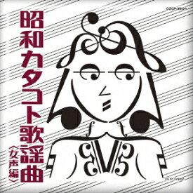 昭和カタコト歌謡曲 <女声編> [ (V.A.) ]