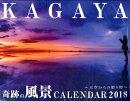 KAGAYA奇跡の風景CALENDAR〜天空からの贈り物〜(2018)