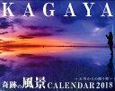 KAGAYA奇跡の風景CALENDAR〜天空からの贈り物〜(2018) ([カレンダー]) [ KAGAYA ]