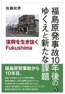 福島原発事故10年後のゆくえと新たな課題