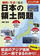 地図と年表で見る 日本の領土問題