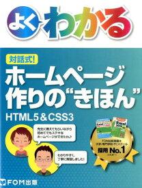 """よくわかる対話式!ホームページ作りの""""きほん"""" HTML5 & CSS3 [ 富士通エフ・オー・エム ]"""