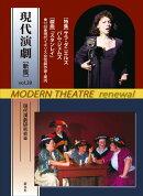現代演劇(no.20)