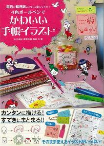 【バーゲン本】4色ボールペンでかわいい手帳イラスト [ 石川 由紀 他 ]