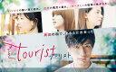 tourist ツーリスト DVD-BOX [ 三浦春馬 ]