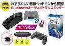 PS4コントローラ用 Bluetooth トランスミッター 『オーディオトランスミッター4』