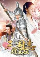三国志〜趙雲伝〜 DVD-BOX3