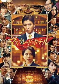 マスカレード・ホテル Blu-ray 豪華版(4枚組)【Blu-ray】 [ 木村拓哉 ]