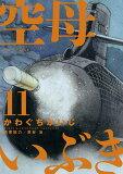 空母いぶき(11) (ビッグ コミックス)