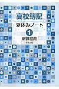 高校簿記夏休みノート(1)