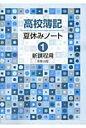 高校簿記夏休みノート(1) [ 実教出版株式会社 ]