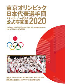 東京オリンピック日本代表選手団 日本オリンピック委員会公式写真集2020 (一般書 356) [ 公益財団法人日本オリンピック委員会(JOC) ]