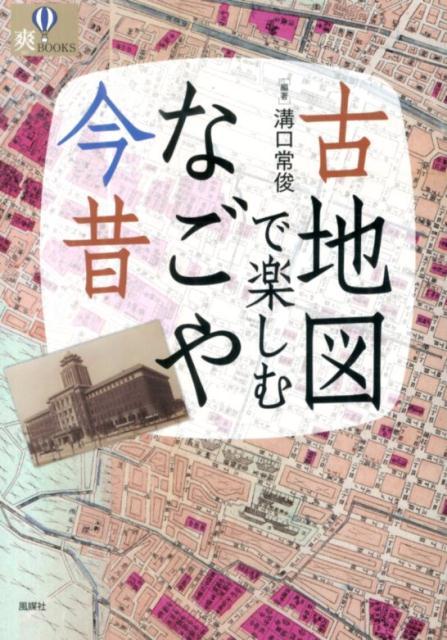 古地図で楽しむなごや今昔 (爽books) [ 溝口常俊 ]