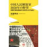 中国人民解放軍2050年の野望 (ワニブックスPLUS新書)