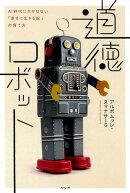 道徳ロボット